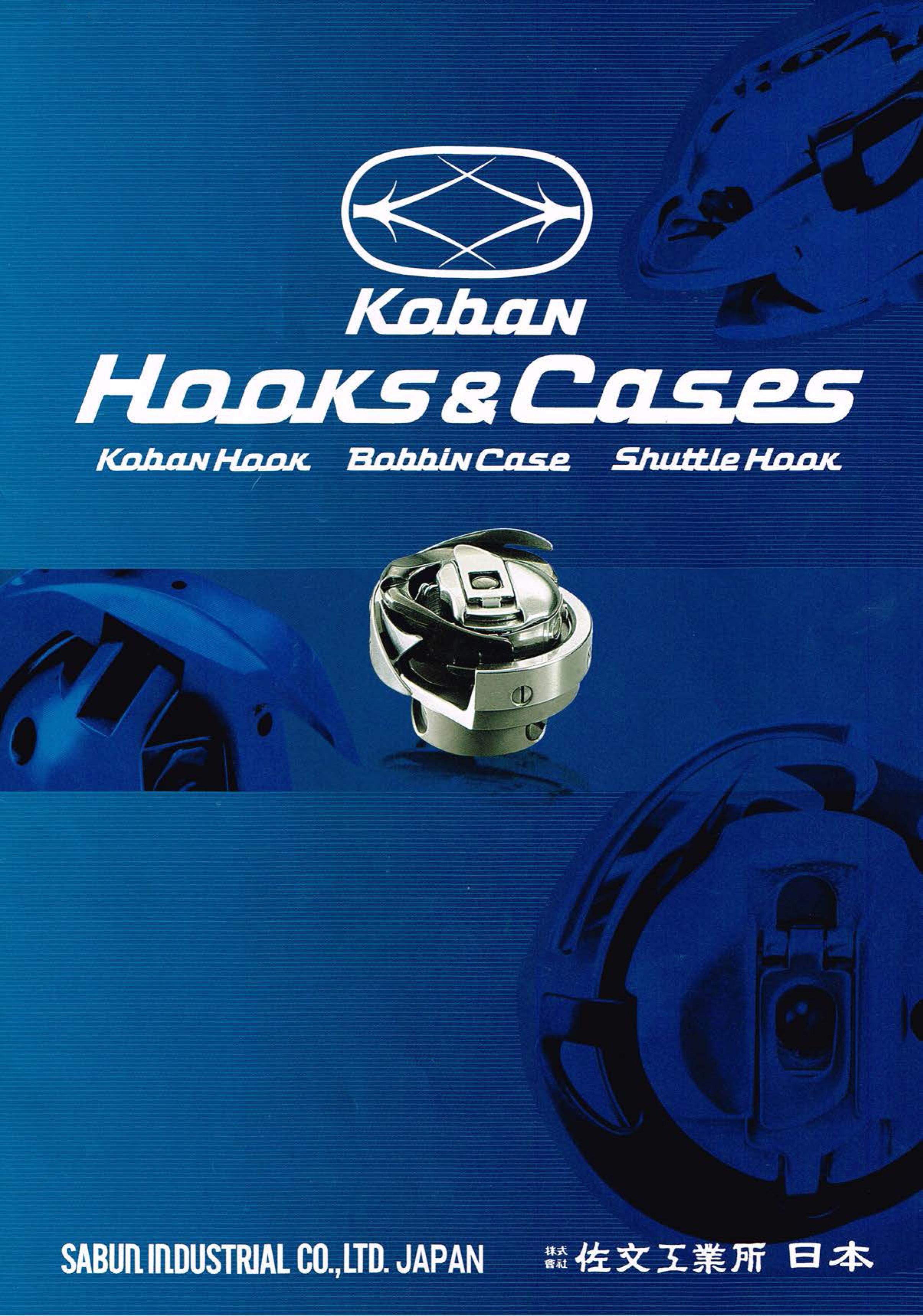 Koban Brochure
